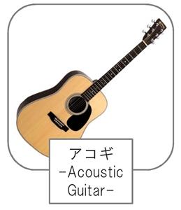 アコギ-ACOUSTIC GUITAR-