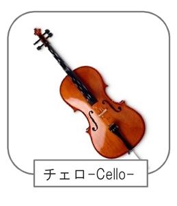チェロ-CELLO-