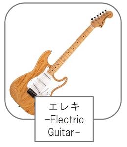 エレキ-ELECTRIC GUITAR-