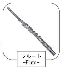 フルート-FLUTE-