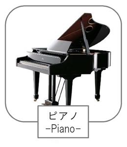 ピアノ-PIANO-