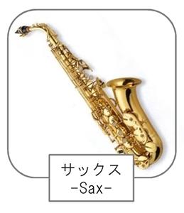 サックス-SAX-